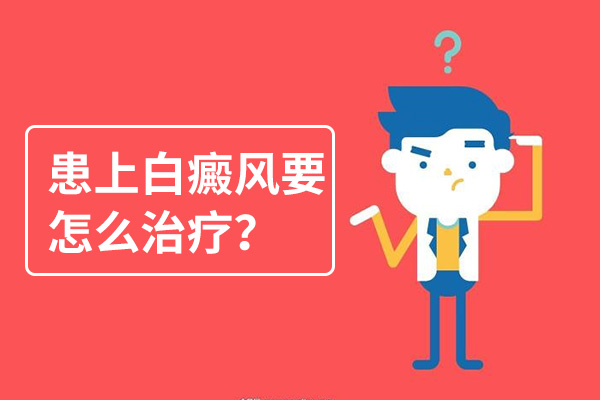 安庆白癜风饮食要注意哪些